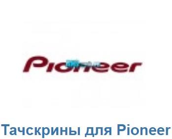 тачскрины для автомагнитол pioneer