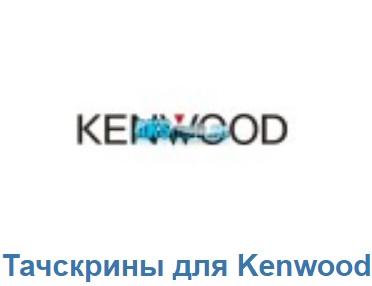 тачскрины для автомагнитол Kenwood