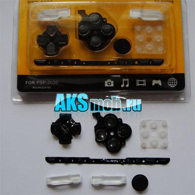 Набор кнопок PSP 2000 Slim  (все кнопки: левые, правые и передняя, шифты, кнопка аналога)