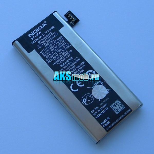 Аккумулятор (акб) для Nokia Lumia 900 - Battery BP-6EW - Оригинал