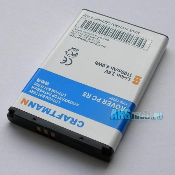 Аккумуляторная батарея (АКБ) для RoverPC R5 - battery