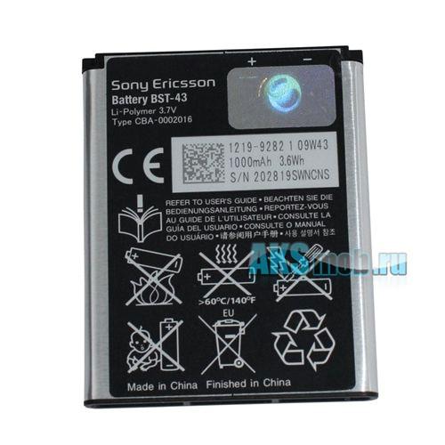 Оригинальная аккумуляторная батарея Sony Ericsson WT13i Mix Walkman (BST-43, 1000 mAh)
