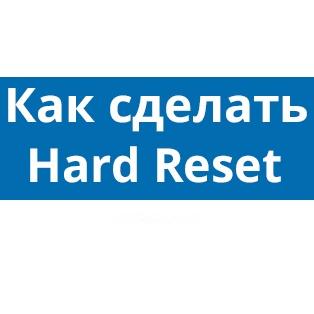 Жёсткая перезагрузка (Hard Reset)