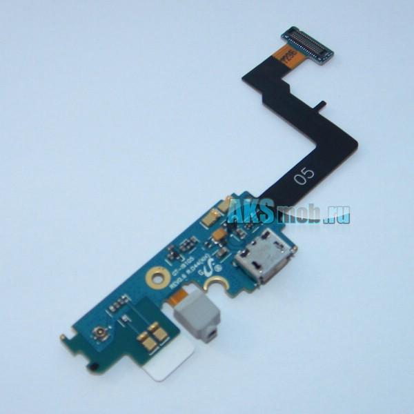 Шлейф с разъемом зарядки, синхронизации и микрофоном Samsung GT-i9100 Galaxy S 2 / GT-i9105