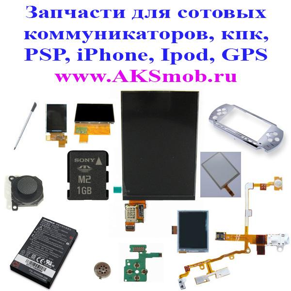 AKSmob.ru в Омске - AKSmob.ru - Запчасти и аксессуары для PSP GPS ... d0fd77fd03dd3