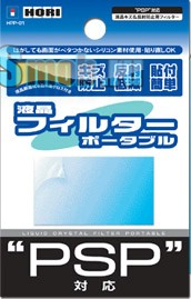 Защитная пленка для PSP 1000 Fat