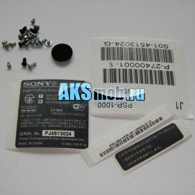 Ремкомплект для PSP 2000 Slim серии 200x (все болтики, наклейки)