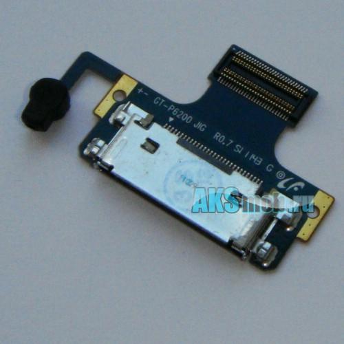 Шлейф (плата) с разъемом зарядки - синхронизации и микрофоном для Samsung Galaxy Tab 7.0 P6200