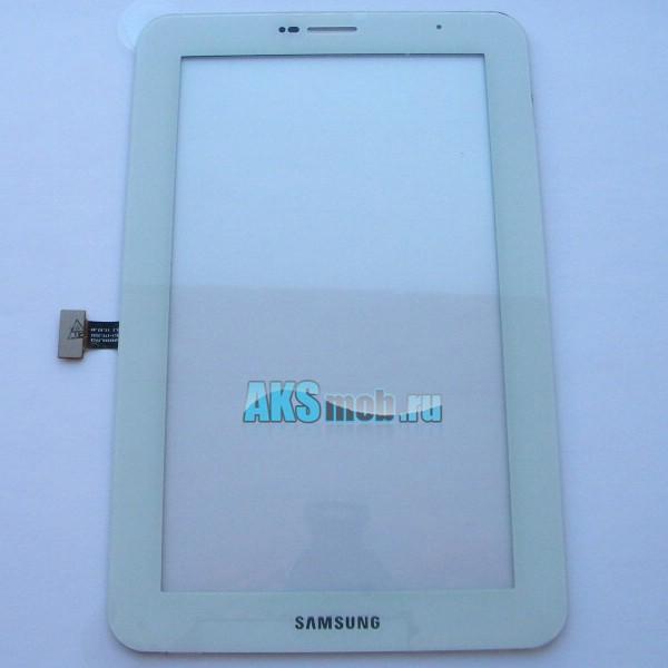 Сенсорное стекло (панель) для Samsung Galaxy Tab 2 7.0 GT-P3100 / GT-P3113 - тачскрин белый