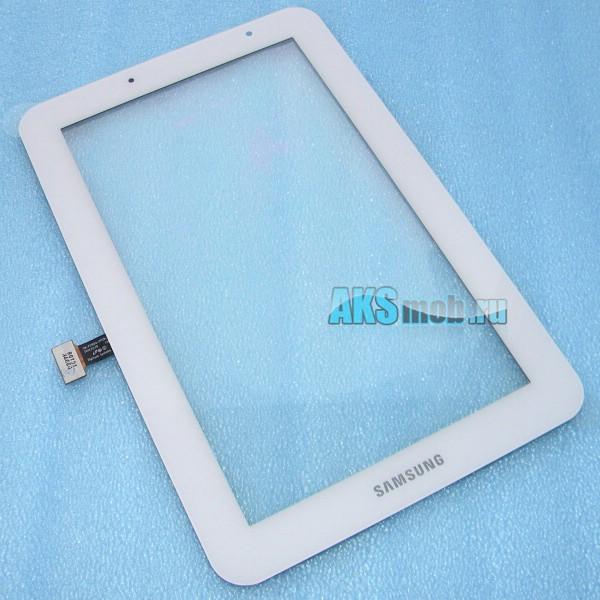 Сенсорное стекло (панель) для Samsung Galaxy Tab 2 7.0 GT-P3110 - тачскрин белый