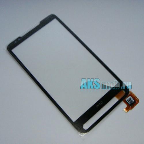 Тачскрин (Сенсорное стекло) для HTC T8585 Touch HD2 - под разъем