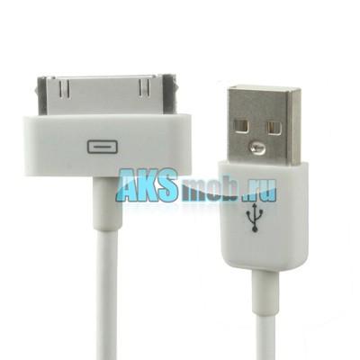 Кабель USB для iPhone 2g / 3g / 3gs / 4g / 4s / ipad 1/2/3 и ipod touch - 3 метра